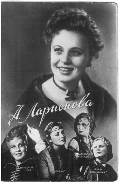 Алла Дмитриевна Ларионова