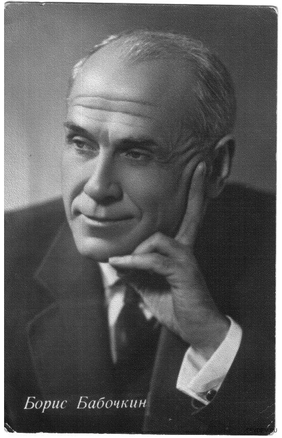 Борис Бабочкин