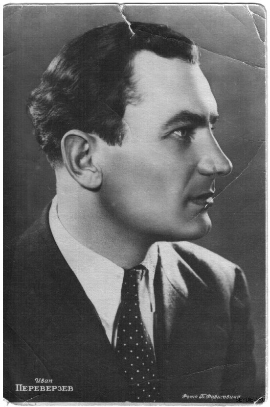 Иван Переверзев