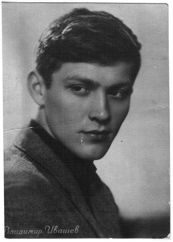 Владимир Ивашев