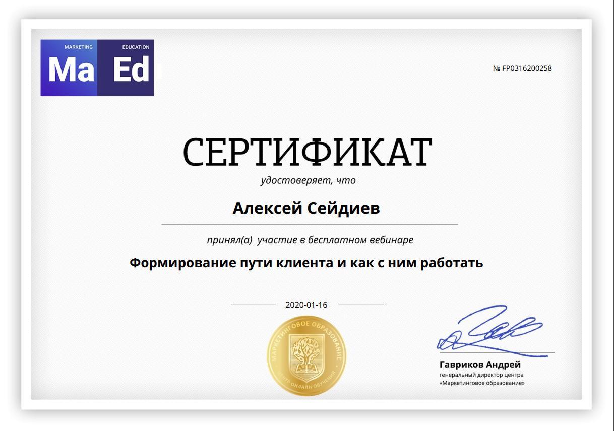 Сейдиев Алексей