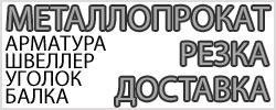 База металла в Первоуральске: балка, швеллер, уголок в наличии на складе. Резка в размер. Доставка в удобное время