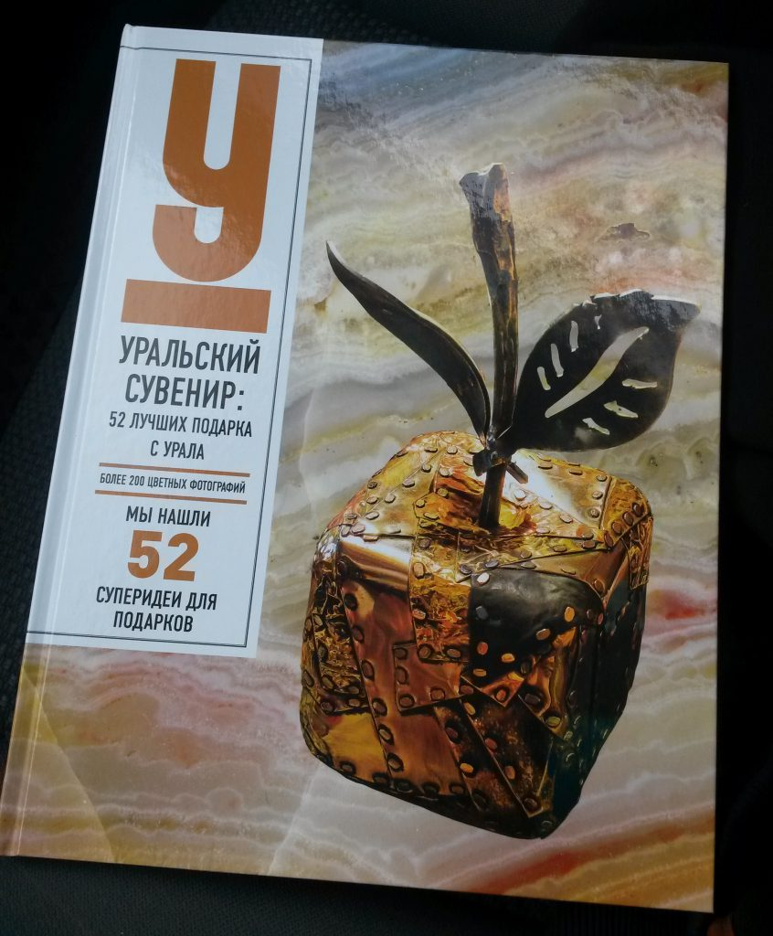 Уральский сувенир. Книга от фонда Строганофф