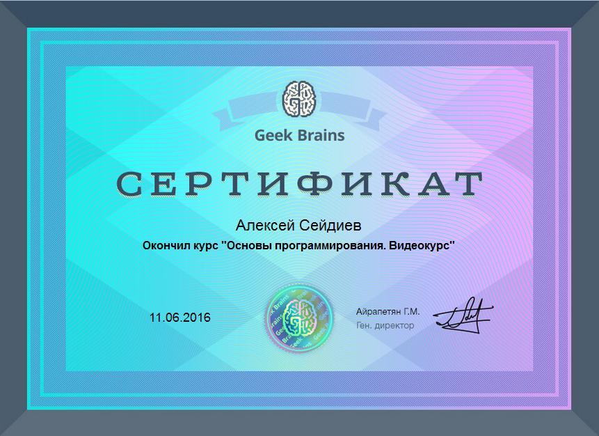 Сейдиев А.В. (SEYDIEV.RU) получил сертификат программиста