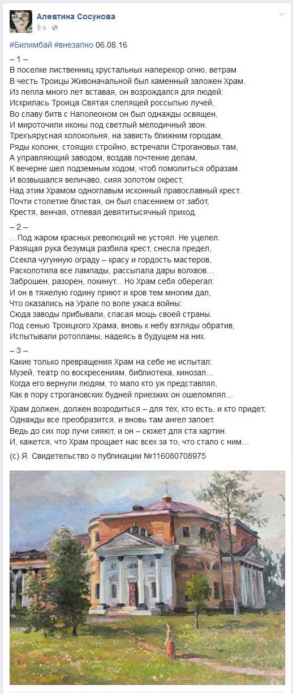 Алевтина Сосунова о Храме Стятой Троицы