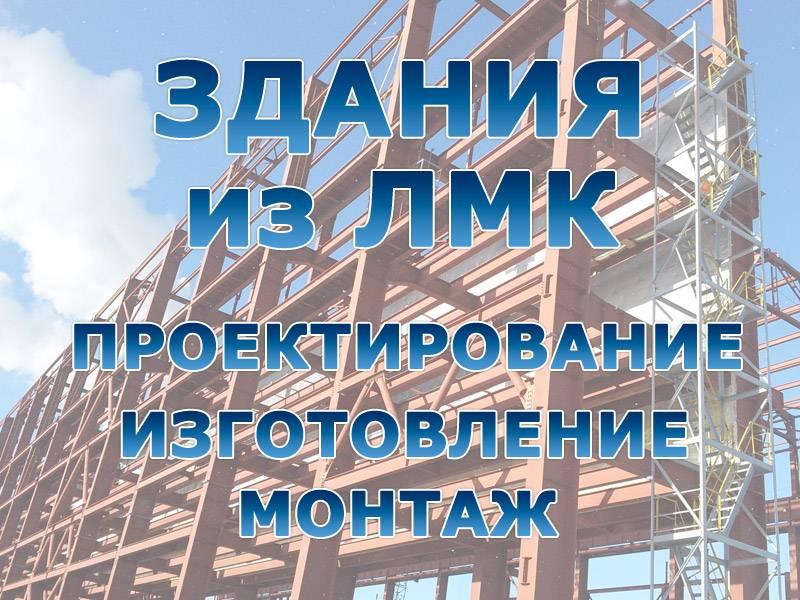 Строительство зданий - ✔ SEYDIEV.RU