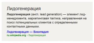 Лидогенерация (lead-generation)
