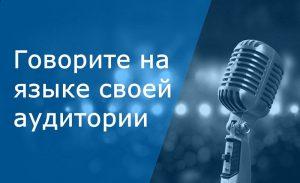 Голос бренда - лояльность целевой аудитории