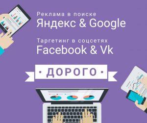 Реклама в Яндекс и Google - SEYDIEV.RU