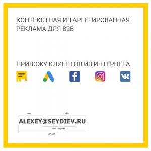 Интернет-маркетолог - SEYDIEV.RU
