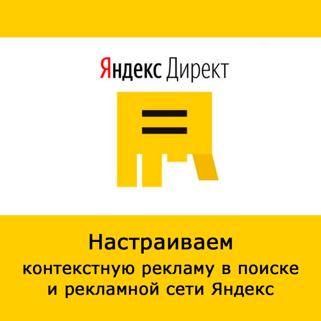 Настройка рекламы в Яндекс - SEYDIEV.RU