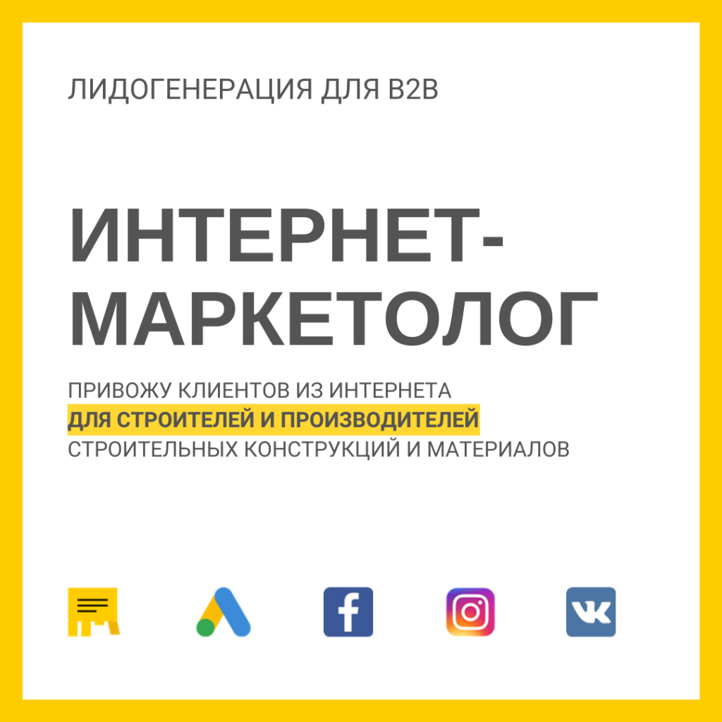 Интернет-маркетинг для строителей и производителей