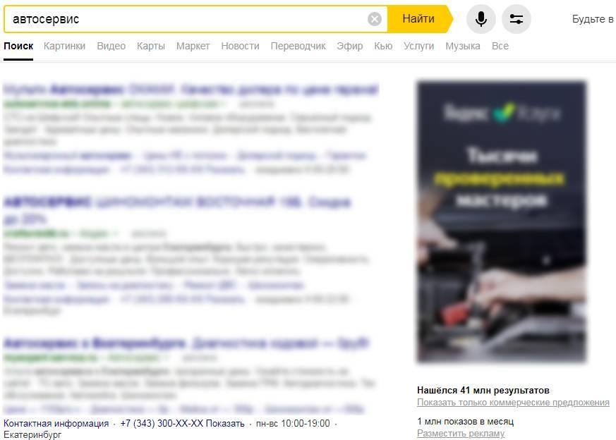 Рекламный премиум блок поисковой выдачи Яндекс SEYDIEV.RY