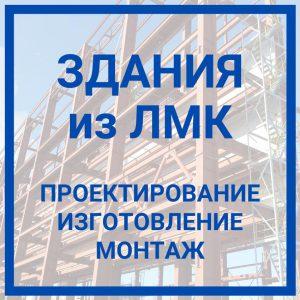 Здания из металлоконструкций - ЭЛИТ-СТРОЙ