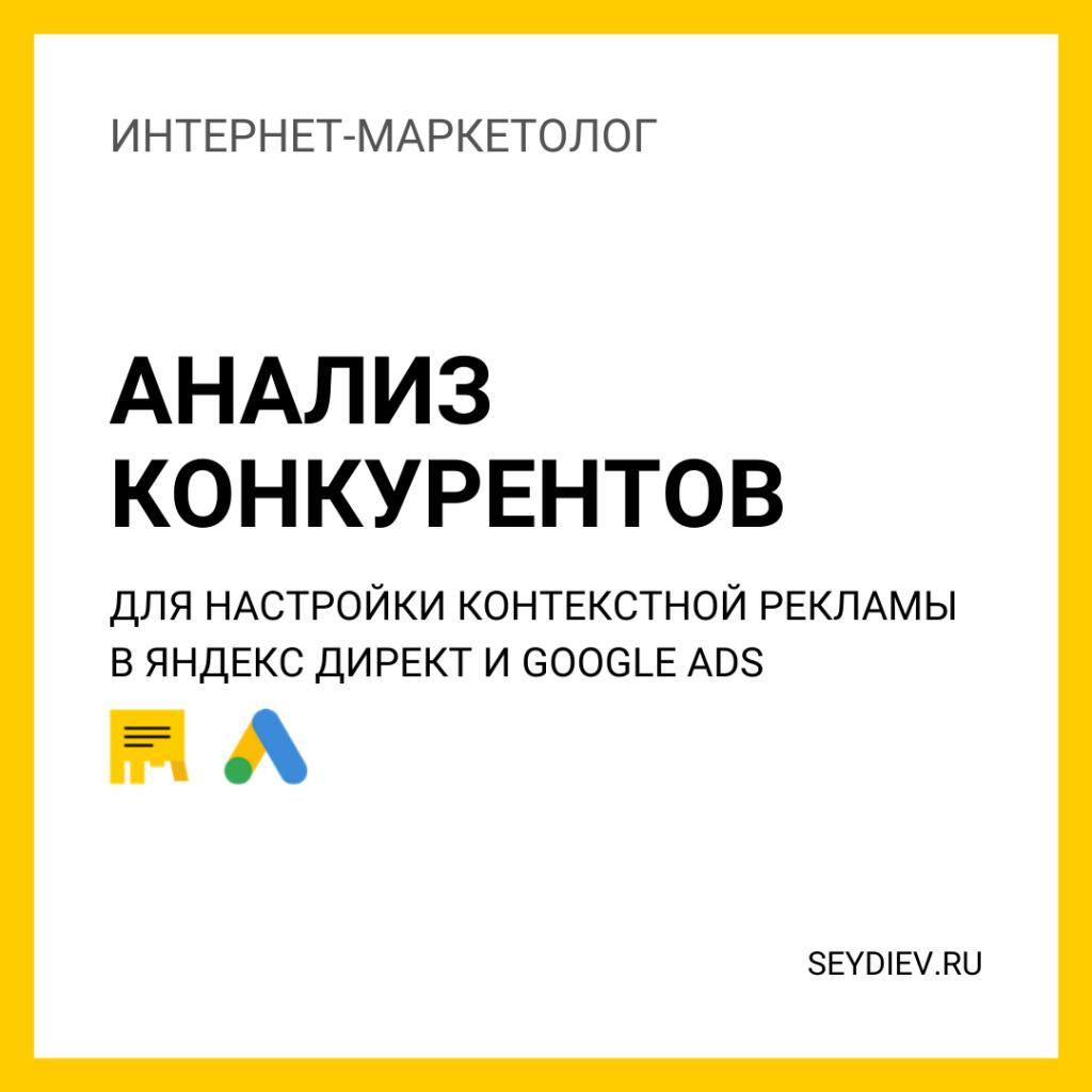 Анализ конкурентов - SEYDIEV.RU